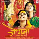 Jogwa (Original Motion Picture Soundtrack)/Ajay-Atul & Chinmayi Sripada