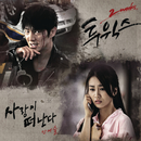 2 Weeks OST, Pt. 2/Yeseul Ahn