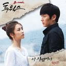 2 Weeks OST, Pt. 5/Dickpunks & Jiyoon Jeon