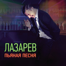 Alcosong/Sergey Lazarev