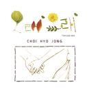 Ore Ore feat.Lady Jane/Hyo Jong Choi