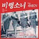 Airplane Girl feat.4Men/Min Yeon Jae