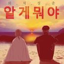"""When I Love (from """"Whatever"""") feat.Jiyeon Ahn/MC Hansai"""