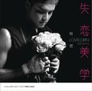 Lovelorn Aesthetics/Ming Dao