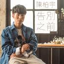 Gao Bie Zhi Qian/Jason Chan