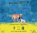 Twelve Nights (Original Soundtrack)/Owen Wang