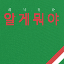 "Merry Merry (from ""Whatever"") feat.MC Hansai/Soyeon Park"
