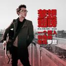 Meng Xiang Chi Bang/Yulin Shen