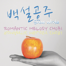 The Snow White/Romantic Melody Chobi