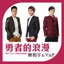 Yong Zhe De Langman/Jason Chan & VnP