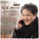 Love in Memory 2 (To My Dearest), Original Soundtrack, Pt. 1/Kim Jong Kook