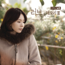 Love in Memory 2 (To My Dearest), Pt. 2/Lee Soo Young