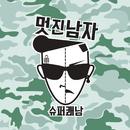 Nice Guy feat.Woo Hye Mi/Super Cool Guy