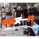 Qian Dou Zai Shui De Dou Li Mian/Next Door Band