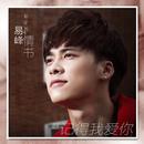 Ji De Wo Ai Ni/YiFeng Li
