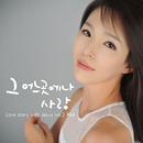 His Love Is Everywhere/Jinee