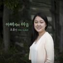 The Father's Heart/Joy Kim
