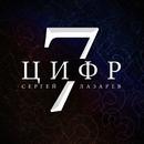 7 Cifr/Sergey Lazarev