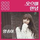 Smiling Goodbye/Yang Song E