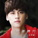 Yi Feng Qing Shu/YiFeng Li