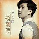 Song Zan Shi/Phil Lam