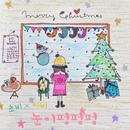 Falling Falling Falling Snows/Chobi X Abi