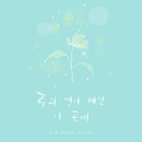 Where the Spirit of the Lord Is/Kim Dong Hyun