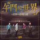 Zhe Shi Jie Zhi You Ni Ming Bai Wo/Next Door Band
