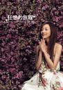 Kuang Xiang de Lv Cheng/Cecilia Han