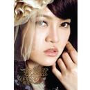 Love Sign/Princess Ai Tai