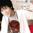 Love Me/Afalean Lu