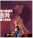 Cass Phang Charity Concert 2000/Cass Phang