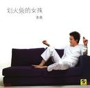 Hua Huo Chai de Nv Hai/Li Quan