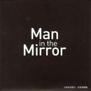 Man in the Mirror/Leehom Wang