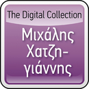 The Digital Collection/Michalis Hatziyiannis