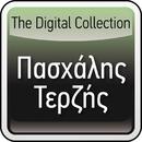 The Digital Collection/Pashalis Terzis