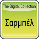 The Digital Collection/Sarbel