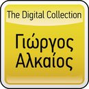 The Digital Collection/Giorgos Alkeos