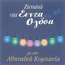 Zontana Sta Ennea Ogdoa/Athinaiki Kompania