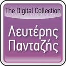 The Digital Collection/Lefteris Pantazis