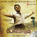Pokkisham (Original Motion Picture Soundtrack)/Sabesh-Murali