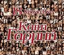 18 Hronia Live/Katy Garbi