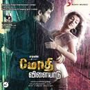 Modhi Vilaiyadu (Original Motion Picture Soundtrack)/Hariharan-Leslie Lewis
