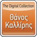 The Digital Collection/Thanos Kalliris