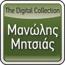 The Digital Collection/Manolis Mitsias