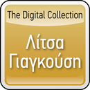 The Digital Collection/Litsa Yiagousi