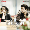 Leelai (Original Motion Picture Soundtrack)/Satish Chakravarthy
