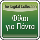 The Digital Collection/Fili Gia Panta