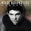 Kindinos/Nikos Kourkoulis