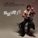Yao Gun Zen Mo Liao!!/Leehom Wang